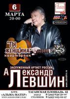 Концерт-квартирник Заслуженного артиста России Александра Левшина «Ты женщина» 6 марта 2013 года