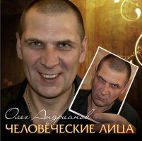 Новый альбом Олега Андрианова «Человеческие лица» 2013 15 февраля 2013 года
