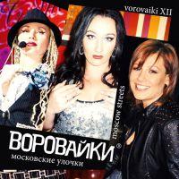 Новый альбом  группы Воровайки «Московские улочки» 2013 15 апреля 2013 года