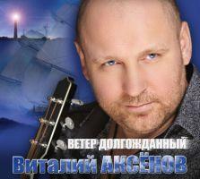 Новый альбом Виталия Аксёнова «Ветер долгожданный» 2013 25 февраля 2013 года