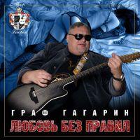 Новый альбом Графа Гагарина  «Любовь без правил» 2013 22 января 2013 года