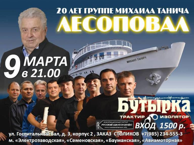 20 лет группе Михаила Танича «Лесоповал» 9 марта 2013 года