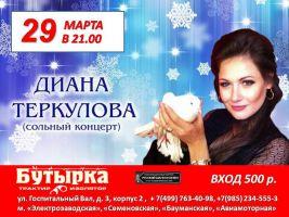 Диана Теркулова 29 марта 2013 года