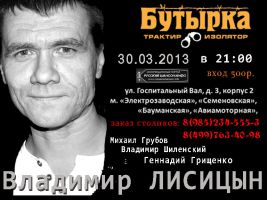 Владимир Лисицын 30 марта 2013 года