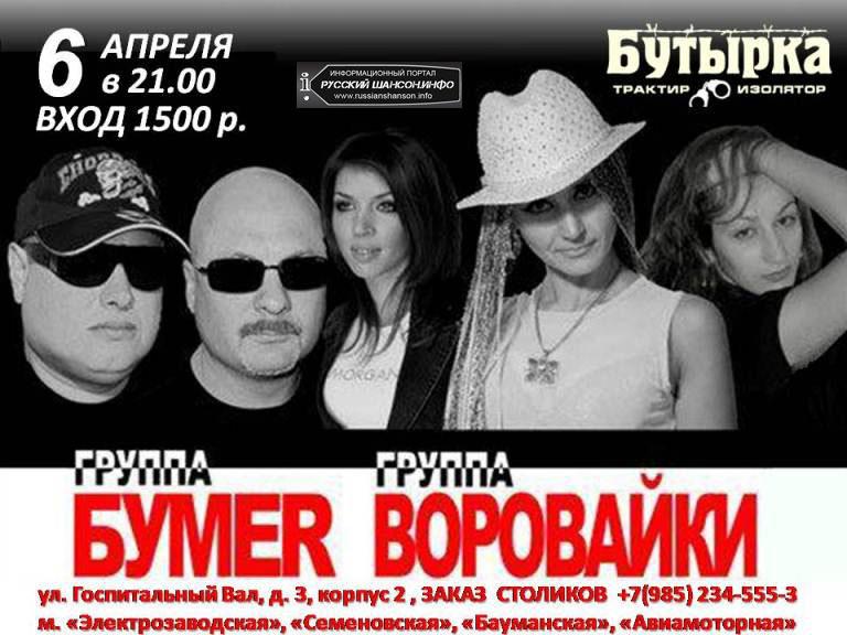 Группа «БумеR» и группа «Воровайки» 6 апреля 2013 года