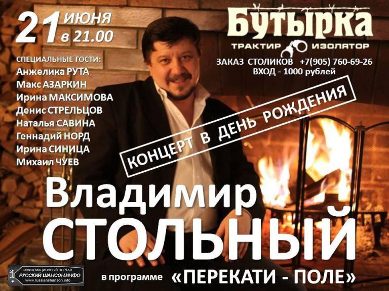 Владимир Стольный «Концерт в День рождения» 21 июня 2013 года