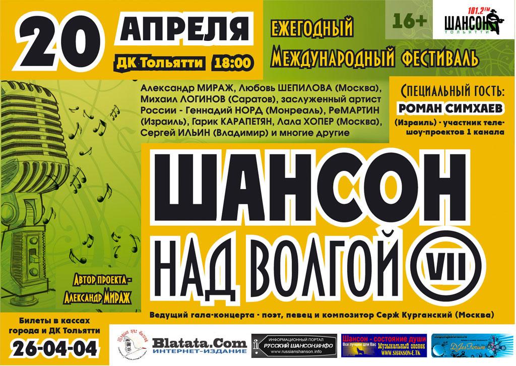 Ежегодный международный фестиваль «Шансон над Волгой» 20 апреля 2013 года