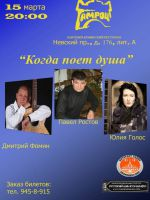 Концертная программа «Когда поет душа... » 15 марта 2013 года