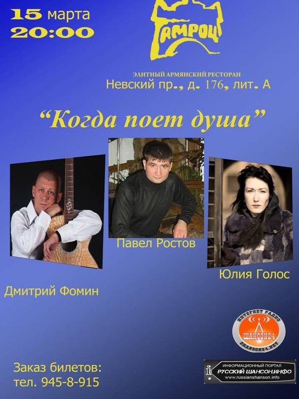 Концертная программа «Когда поет душа...» 15 марта 2013 года