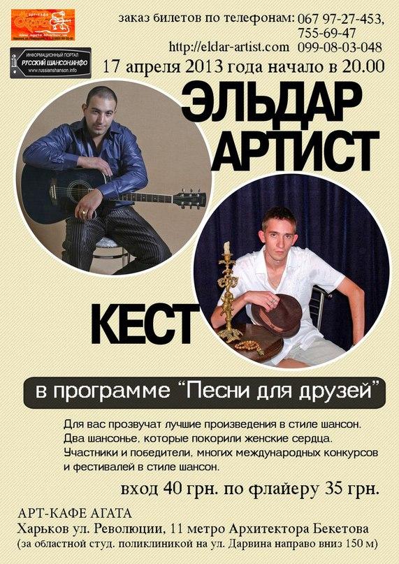 Эльдар Артист и Кест в программе «Песни для друзей» 17 апреля 2013 года