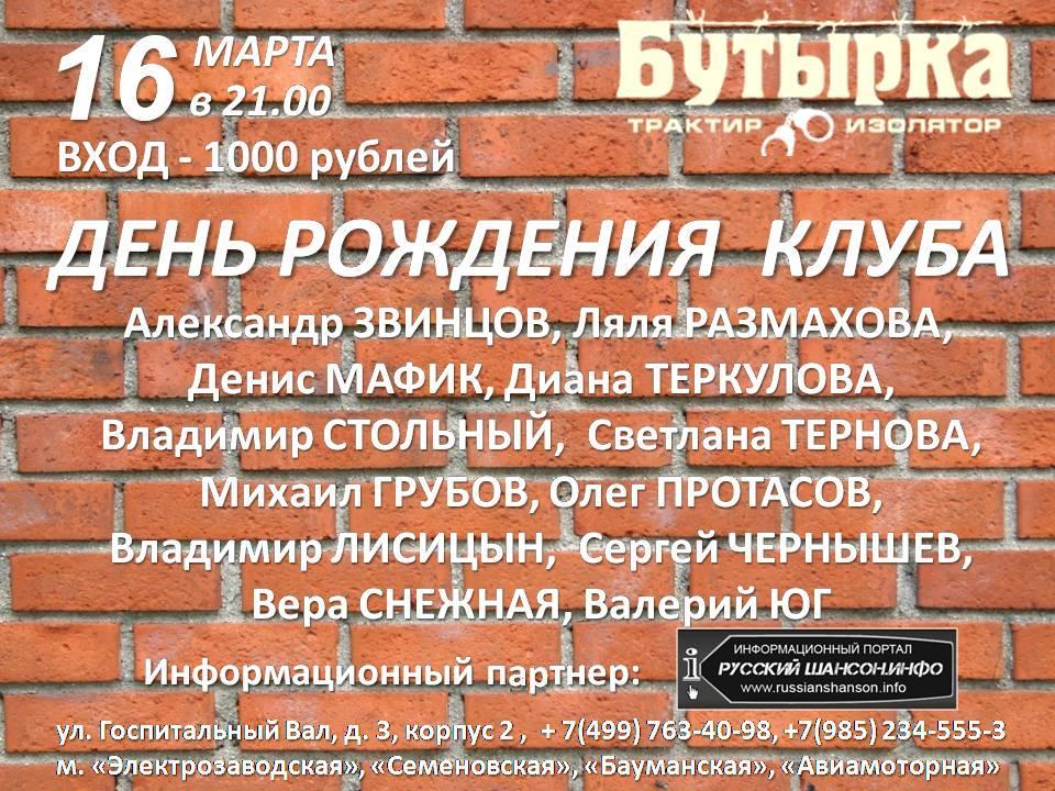 День рождения клуба  «БУТЫРКА» 16 марта 2013 года