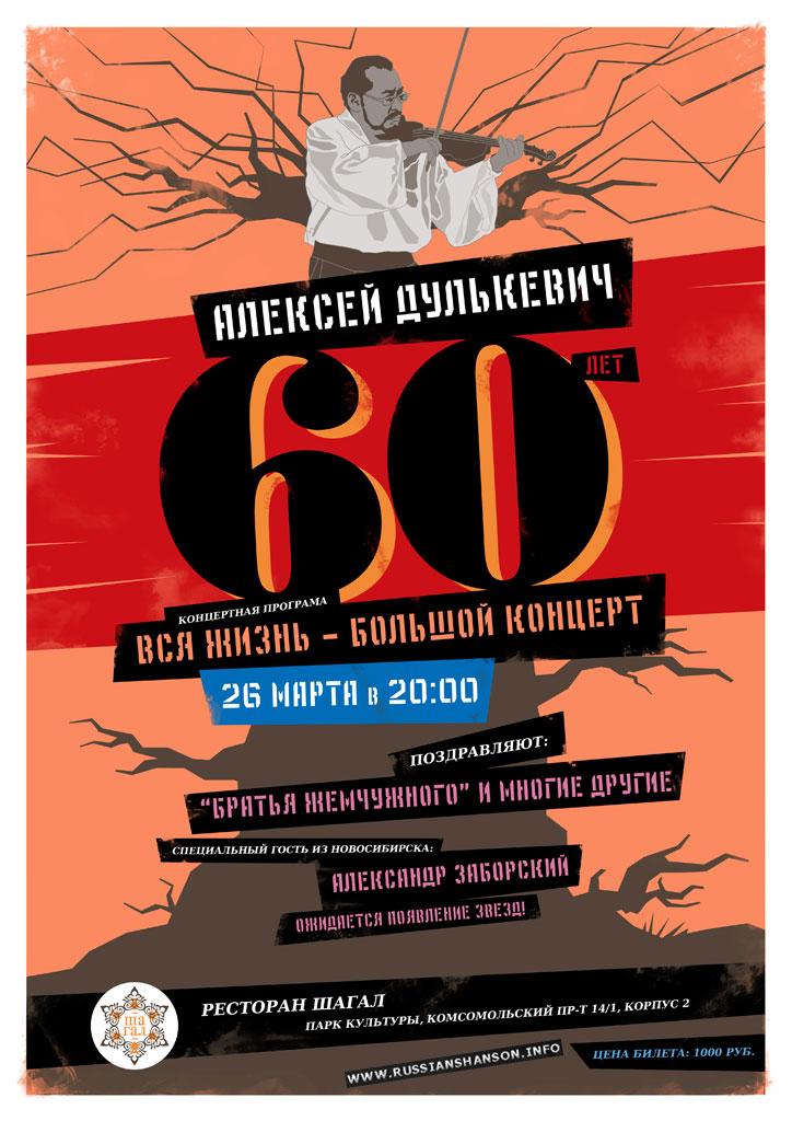 Алексей Дулькевич с программой «Вся жизнь - большой концерт» 26 марта 2013 года