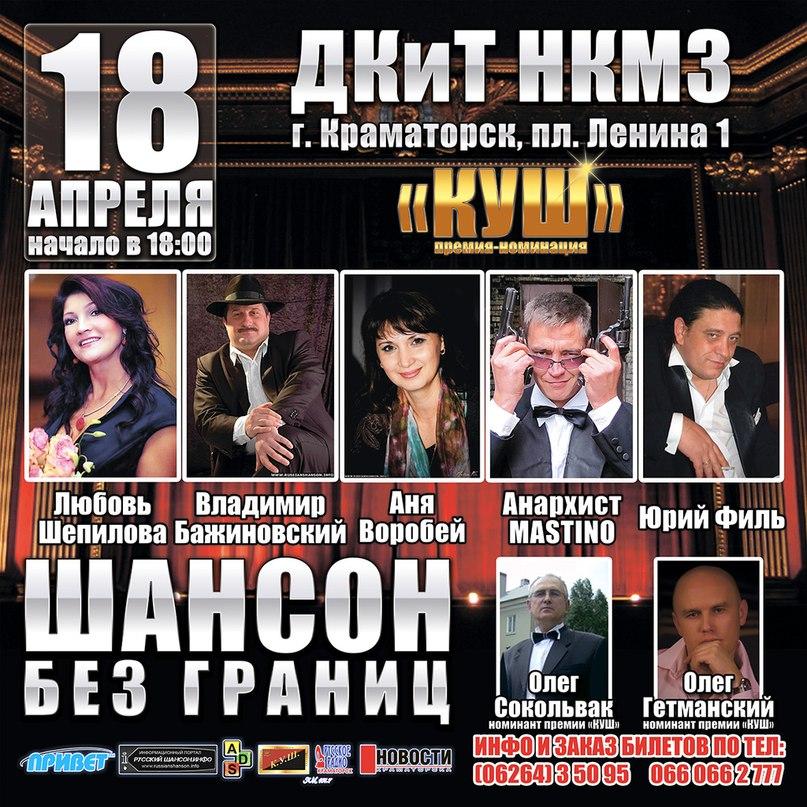 «Шансон без границ» г.Краматорск 18 апреля 2013 года