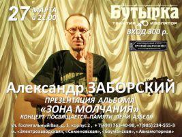 Александр Заборский презентация альбома «Зона молчания» 27 марта 2013 года
