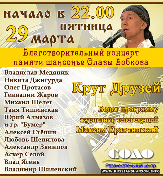 Благотворительный концерт памяти Славы Бобкова 29 марта 2013 года