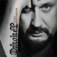 Стас Михайлов выпускает новый альбом «Джокер» 2013 28 марта 2013 года