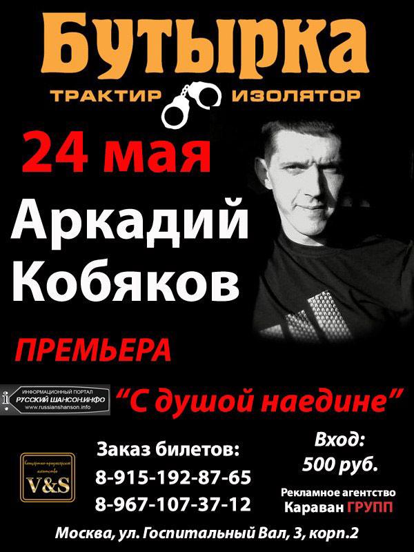Аркадий Кобяков с программой «С душой наедине» 24 мая 2013 года