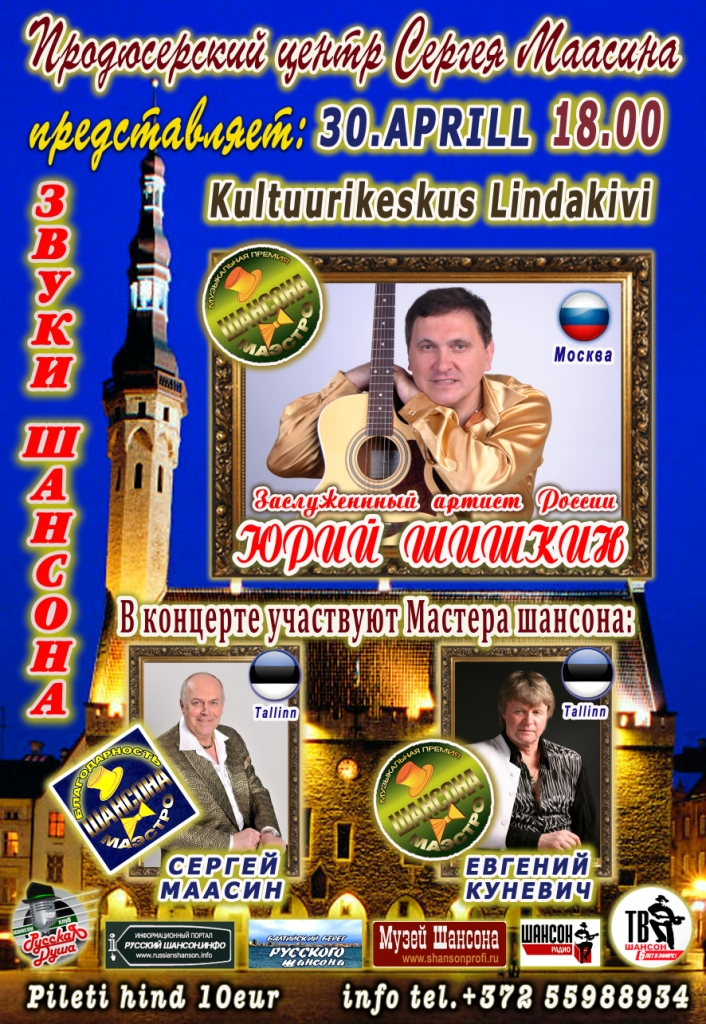 «Звуки Шансона» г.Таллин 30 апреля 2013 года