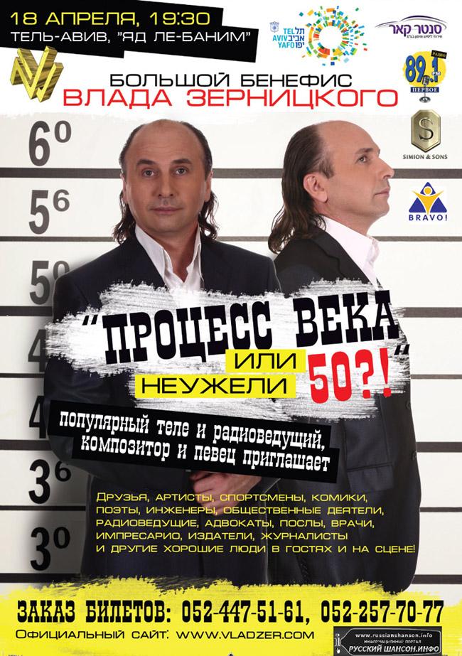 Большой бенефис Влада Зерницкого 18 апреля 2013 года
