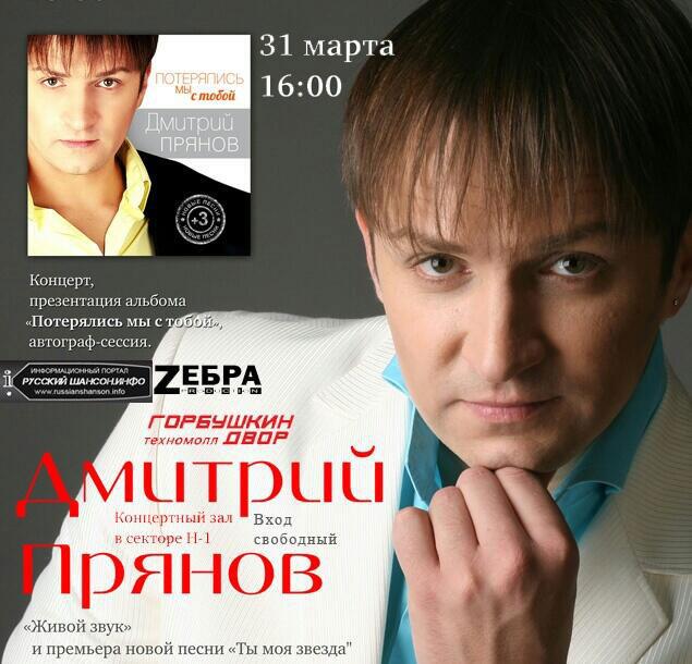 Дмитрий Прянов - презентация альбома «Потерялись мы с тобой» 31 марта 2013 года