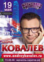 Андрей Ковалёв. Саратов арт-клуб «Черчилль» 19 мая 2013 года