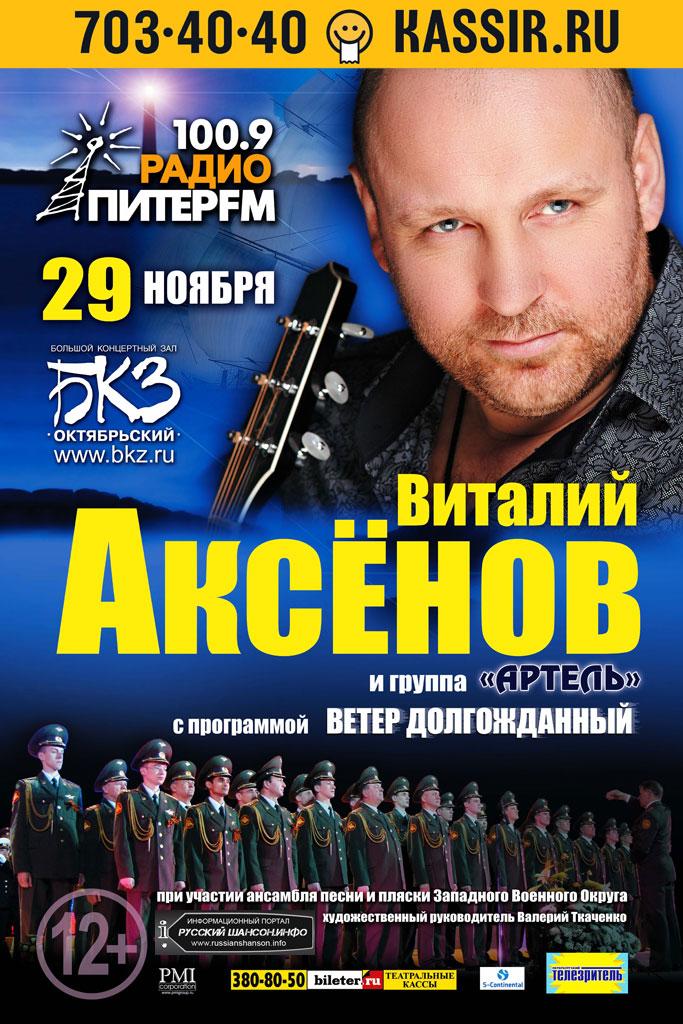 Виталий Аксёнов с программой «Ветер долгожданный» 29 ноября 2013 года