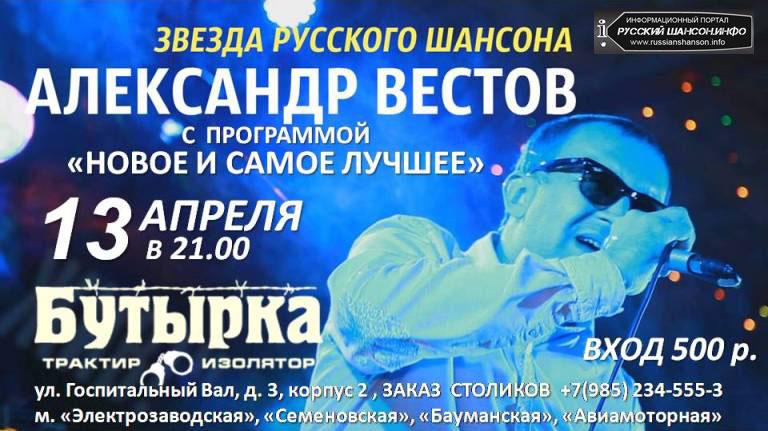 Александр Вестов с программой «Новое и самое лучшее» 13 апреля 2013 года