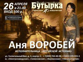 Аня Воробей 26 апреля 2013 года