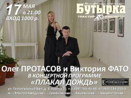 Олег Протасов и Виктория Фато 17 мая 2013 года