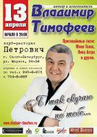 """Владимир Тимофеев с программой """"Я так скучаю по тебе..."""" 13 апреля 2013 года"""