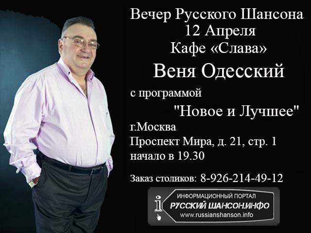 Веня Одесский  «Вечер русского шансона» 12 апреля 2013 года