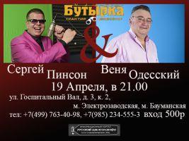 Веня Одесский и Сергей Пинсон 19 апреля 2013 года