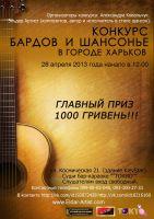 Конкурс бардов и шансонье в городе Харьков 28 апреля 2013 года