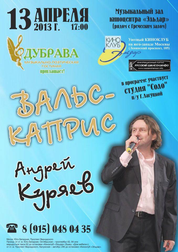 Андрей Куряев «Вальс-каприз» 13 апреля 2013 года