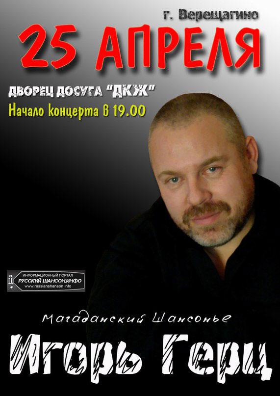 Магаданский шансонье Игорь Герц 25 апреля 2013 года