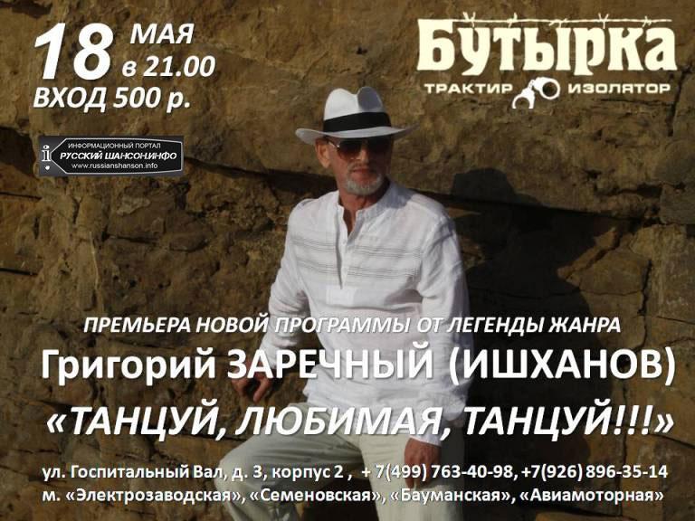 Григорий Заречный с новой  программой «Танцуй, любимая,танцуй!!!» 18 мая 2013 года