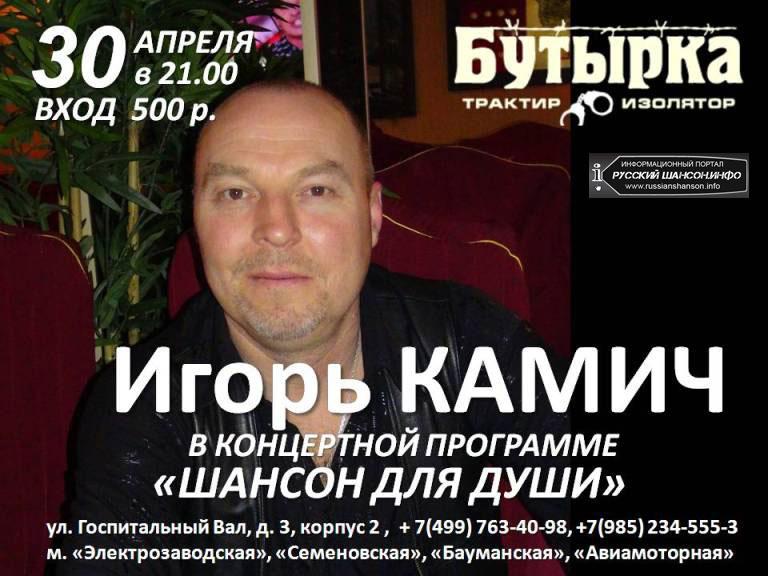 Игорь Камич  с программой «Шансон для души» 30 апреля 2013 года