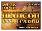 Международный Музыкальный Фестиваль «Шансон без границ» 26 июля 2013 года