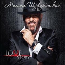 Новый альбом Михаила Шуфутинского «Love Story» 2013 16 апреля 2013 года