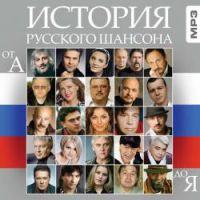 История Русского Шансона MP3 2013 18 апреля 2013 года