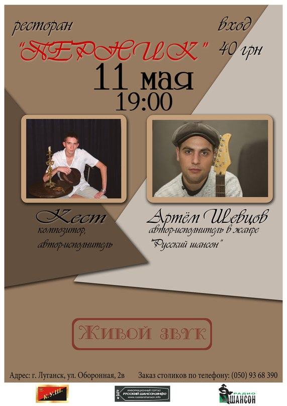 Кест и Артём Шевцов 11 мая 2013 года
