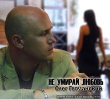 Новый альбом  Олега Гетманского «Не умирай любовь» 2013 23 апреля 2013 года