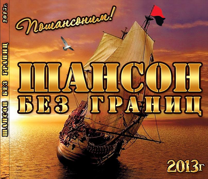 Сборник MP3 версия проекта «Шансон без границ» 2013 26 июля 2013 года