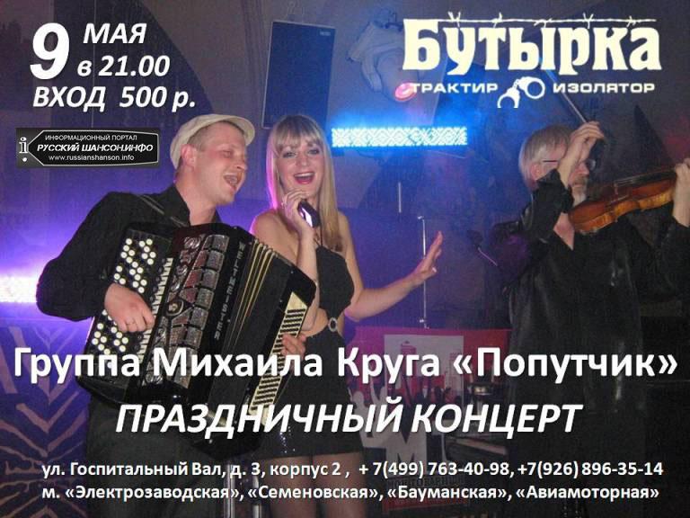 Группа Михаила Круга «Попутчик» 9 мая 2013 года