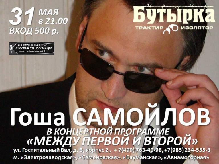 Гоша Самойлов в программе «Между первой и второй» 31 мая 2013 года