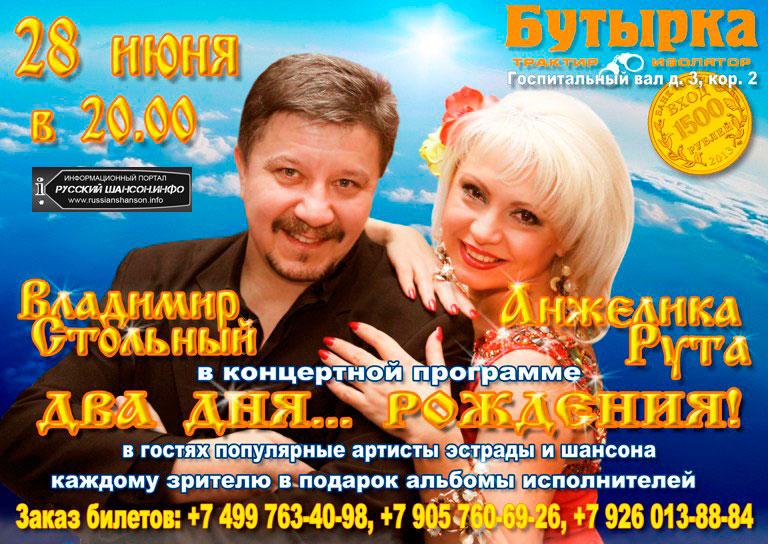 Владимир Стольный и Анжелика Рута в программе «Два дня... рождения!» 28 июня 2013 года