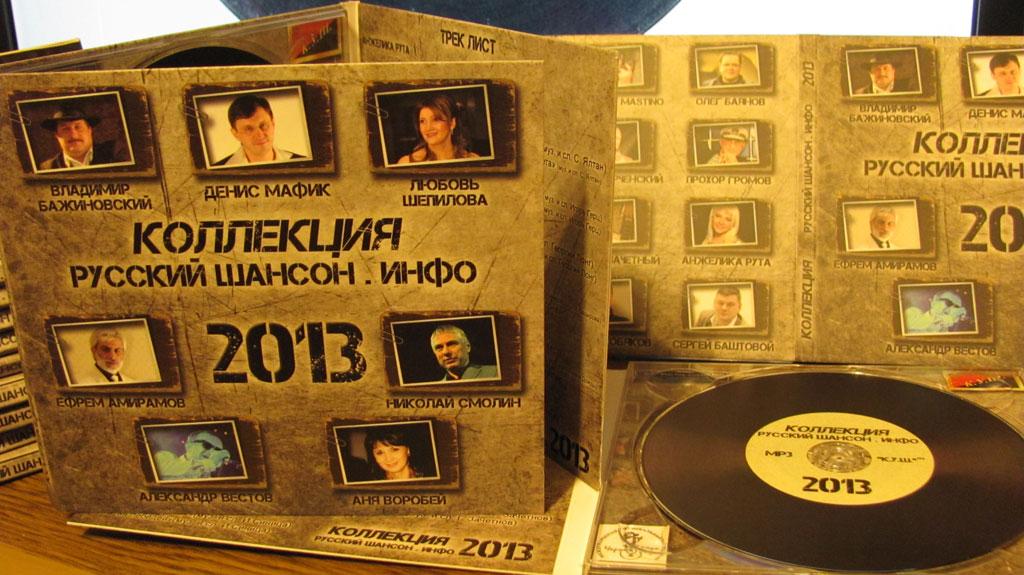 МР3 сборник Коллекция «Русский Шансон.Инфо» 2013 вышел из печати 1 мая 2013 года