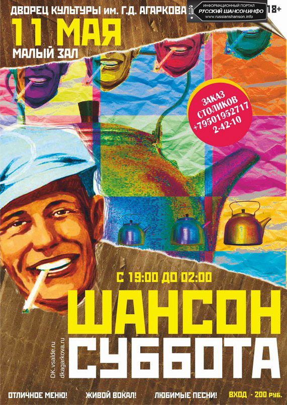 ШАНСОН - СУББОТА 11 мая 2013 года