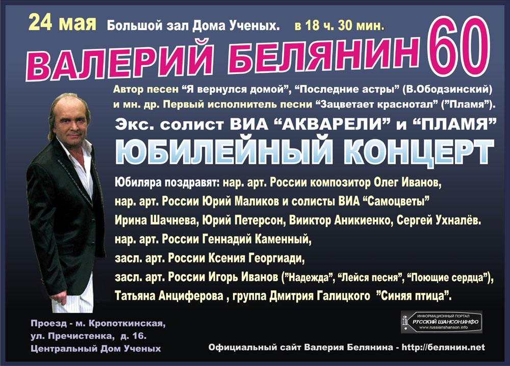 Валерий Белянин Юбилейный концерт 24 мая 2013 года