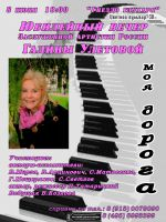 Юбилейный концерт Галины Улетовой 8 июня 2013 года